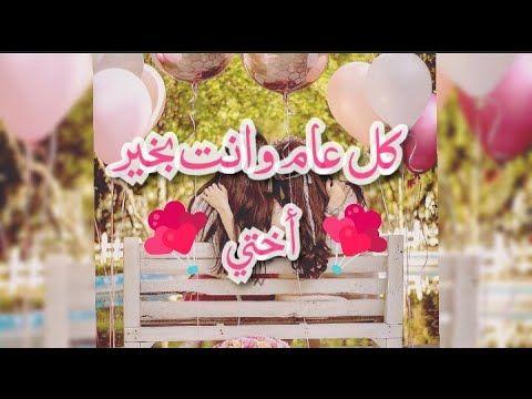 تهنئة العيد لاختي غاليتي Decor Home Decor Frame