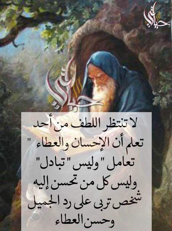 Pin By فلسطينية ولي الفخر On روائع الحكم Arabic Quotes Life Quotes Quotes