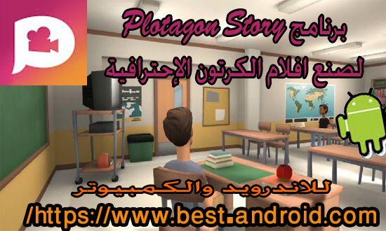 تحميل برنامج Plotagon Story لصنعل افلام الكرتون للاندرويد والكمبيوتر مجانا باخر إصدار Best Android Story Technology
