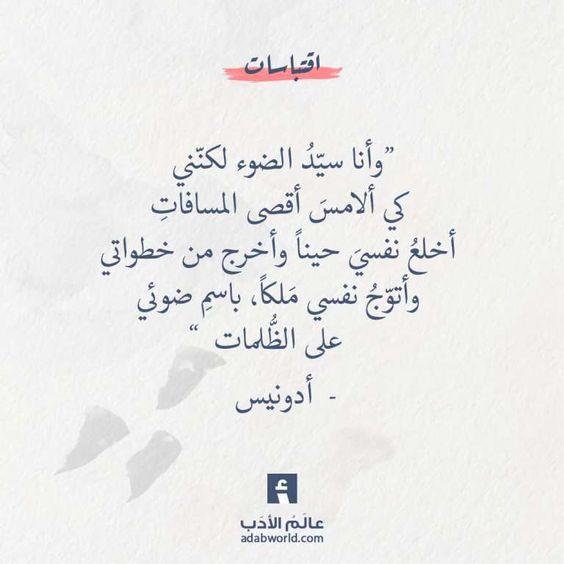 شعر المتنبي كتمت حبك حتى منك تكرمة عالم الأدب Arabic Love Quotes Words Quotes Love Quotes