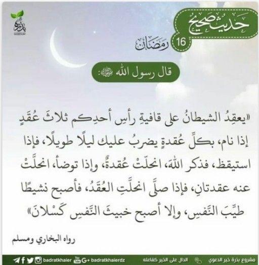 Pin By Aljannah On احاديث نبويه شريفه Ramadan Hadith Prayers