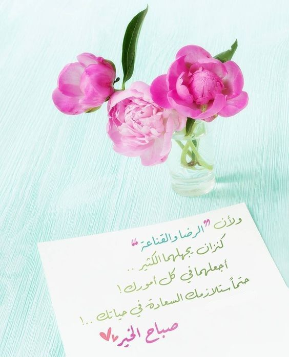 Pin By A H On بطـاقـات صبـاحيـة واسـلاميـة 2 Place Card Holders Instagram Posts Place Cards