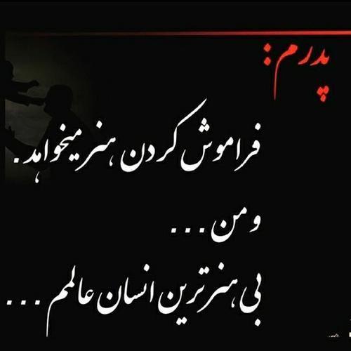 Toptoop Ir روحت شاد پدر عزیزم Calligraphy Lettering Arabic Calligraphy