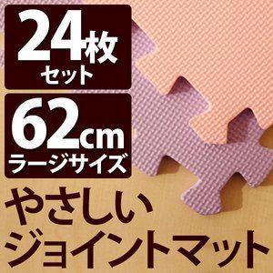 やさしいジョイントマット 約4.5畳(24枚入)本体 ラージサイズ(60cm×60cm) パープル(紫)×ピンク 〔大判 クッションマット カラーマット 赤ちゃんマット〕 - 拡大画像