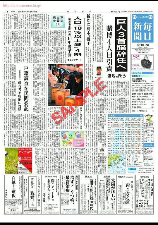 毎日新聞 http://www.mainichi.jp