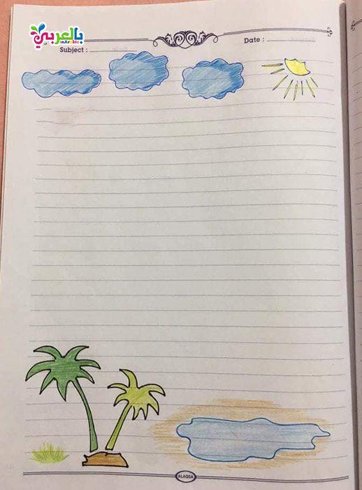 افكار تزيين دفاتر الاطفال 2020 رسومات دفاتر جميله بالعربي نتعلم School Activities Activities School