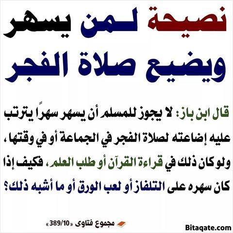 صلاة الفجر Islamic Quotes Quran Islamic Quotes Quotes