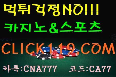 클릭에이전시 CLICK119.COM CLICK-MT.COM 클릭119