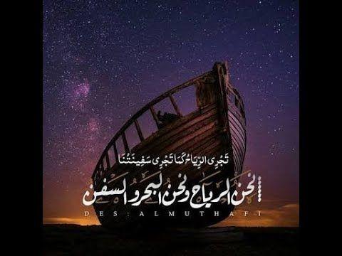 تجري الرياح كما تجري سفينتنا نحن الرياح ونحن البحر والسفن Youtube Quotes For Book Lovers Philosophy Quotes Arabic Poetry