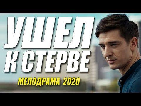Bolno Ot Takoj Lyubvi Ushel K Sterve Russkie Melodramy 2020 Novinki Hd 1080p Youtube Youtube Music Content