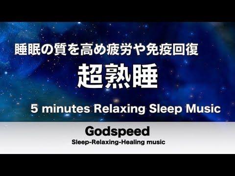 短 時間 睡眠 音楽