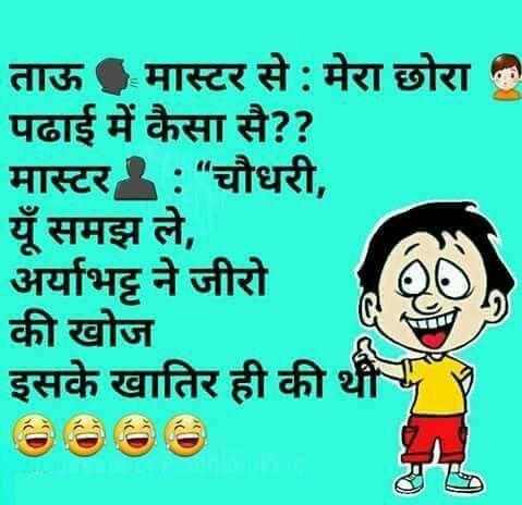 Haryanvi Jokes 2020 Funny School Jokes Funny Jokes In Hindi Jokes Quotes