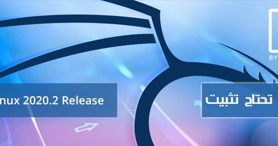 كالي لينكس نسخة جاهزة لا تحتاج تثبيت 2020 2 Kali Incoming Call Screenshot Image