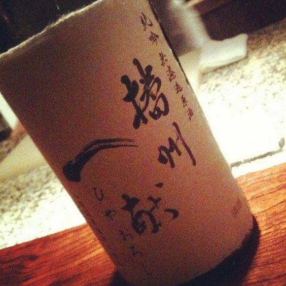 山陽盃酒造 播州一献 ひやおろし 純米吟醸 無濾過原酒 中井増時。あまみとうまみが力強い。酸味は繊細ではないけど、気からづよくしみわたる。ちょっぴりの苦みがここちよい。