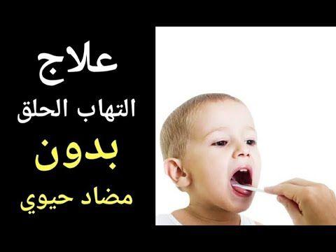 علاج التهاب الحلق بدون مضاد حيوي Youtube Movie Posters Children Poster