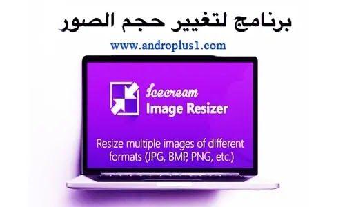 شرح تحميل برنامج Icecream Image Resizer لتغيير حجم الصور على الكمبيوتر 2020 تكبير وتصغير حجم الصور Image Resizer Image Multiple Images