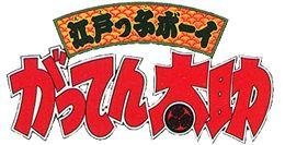 Edokko Boy: Gatten Tasuke 江戸っ子ボーイ がってん太助 1990