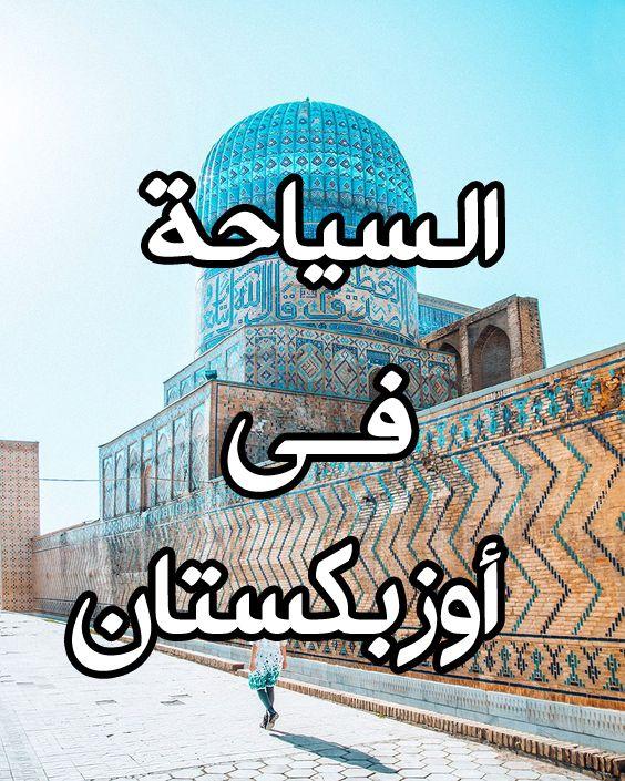 أبرز 10 وجهات سياحية في أوزبكستان Cool Places To Visit Places To Visit Visiting