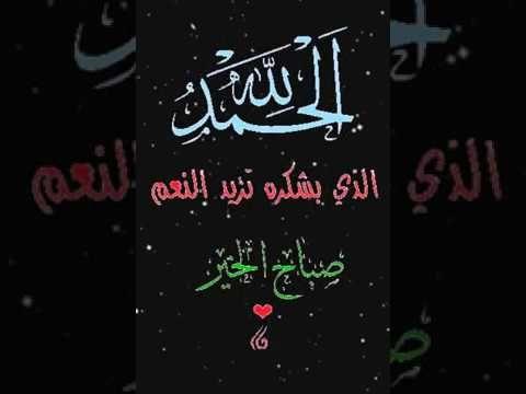 صباح الخير تلاوة بصوت الشيخ عبدالولي الاركاني الآية 278 279 سورة البقرة Art Quotes Neon Signs Chalkboard Quote Art