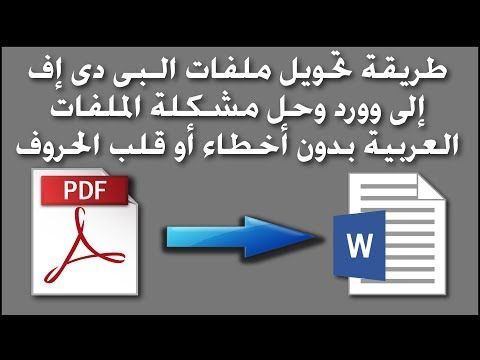 طريقة تحويل ملفات الـ Pdf إلى Word وحل مشكلة اللغة العربية بدون أخطاء أو قلب الحروف Youtube Home Decor Decals Decor Novelty Sign