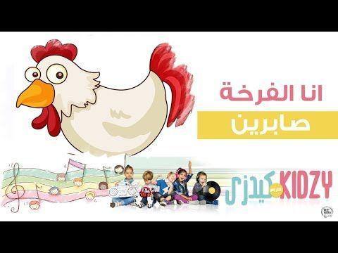 صابرين أنا الفرخة Sabreen Ana El Far5a Youtube Flower Photos Disney Characters Family Guy