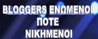 http://enomenoiblogers.blogspot.com/