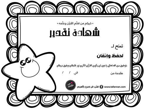 شهادة حفظ سور أو أجزاء من القرآن الكريم للأطفال بالأبيض والأسود مطبوعات تفنن Islamic Kids Activities Muslim Kids Activities Arabic Kids