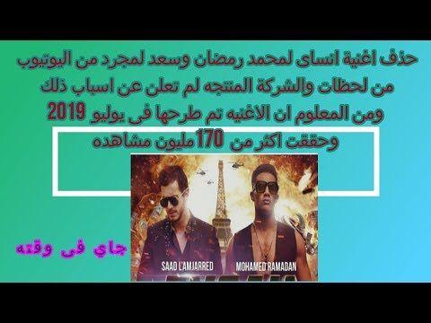 خبر حذف اغنية انساي لمحمد رمضان وسعد المجرد من اليوتيوب Youtube Pandora Screenshot Art
