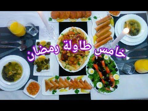 طاولة إفطار رمضان الخامسة أطباق صحية و اقتصادية في متناول الجميع تنقص عليك تعب Youtube