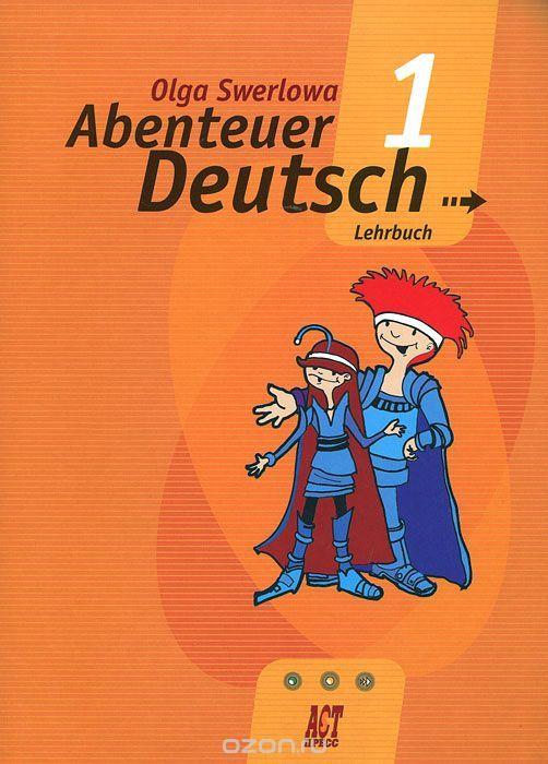 Скачать бесплатно учебник немецкого языка 7 класс ольга зверлова