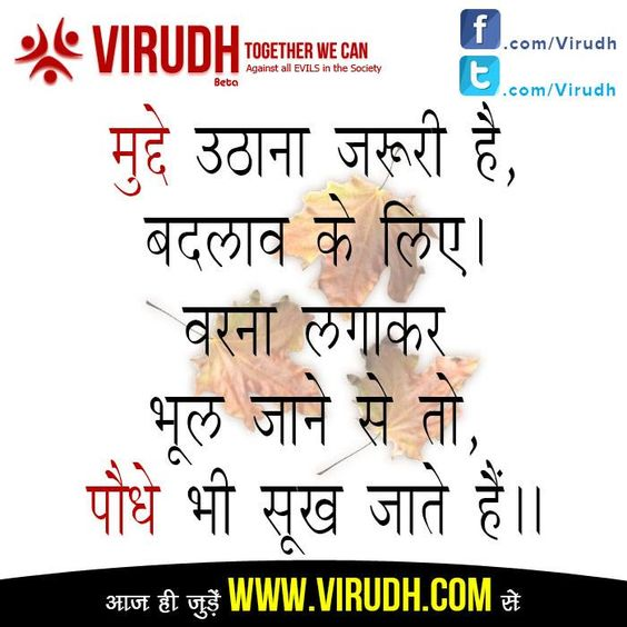 Join us to be a part of change @ www.virudh.com
