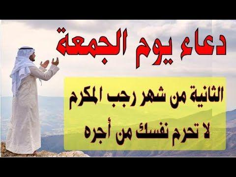 دعاء الجمعة الثانية من شهر رجب ردده واحسن الظن بالله وسياتيك الرزق والفر In 2021