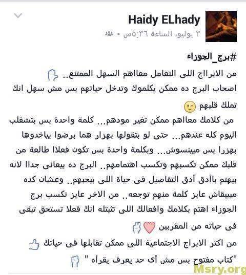 برج الجوزاء اليوم كاملا موقع مصري Beautiful Arabic Words Funny Arabic Quotes Gemini Facts