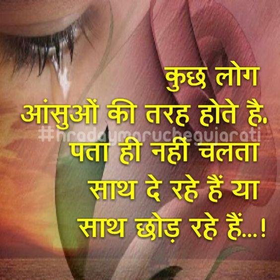 Hindi Quotes And