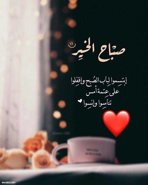ابتسموا لباب الصبح Good Evening Greetings Good Morning Cards Beautiful Morning Messages