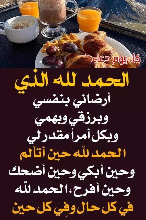 Pin By Hadil On دعاء Islam Quran Islam Islamic Prayer