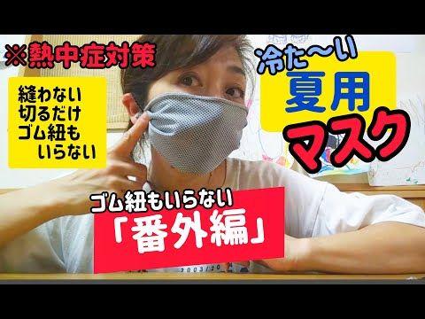 冷 感 マスク 作り方