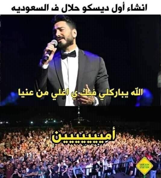Pin By Association De Developpement On نكت Funny Comics Jokes Arabic Jokes
