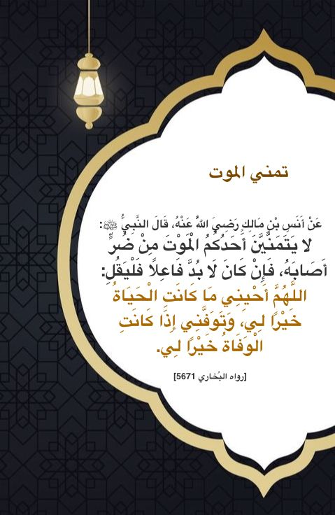 لا يتمنين أحدكم الموت Islamic Quotes Decorative Plates Quotes
