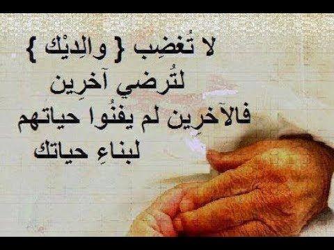 قصص ومواقف جميلة للسلف في بر الوالدين الشيخ سعد العتيق Queen Quotes Quotes Words