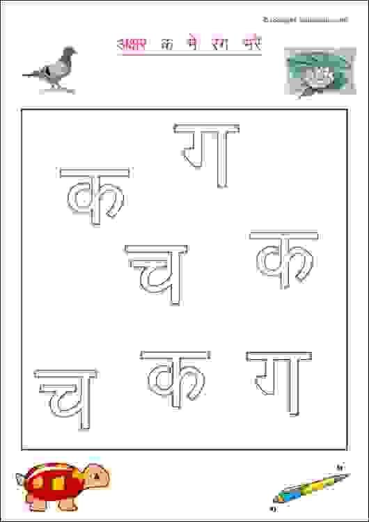 Senior Kg Hindi Vyanjan Worksheets For Kids To Practice Hindi Alphabet It S Also Useful For Anyone Hindi Worksheets Hindi Alphabet Cursive Writing Worksheets Free printable hindi worksheets for