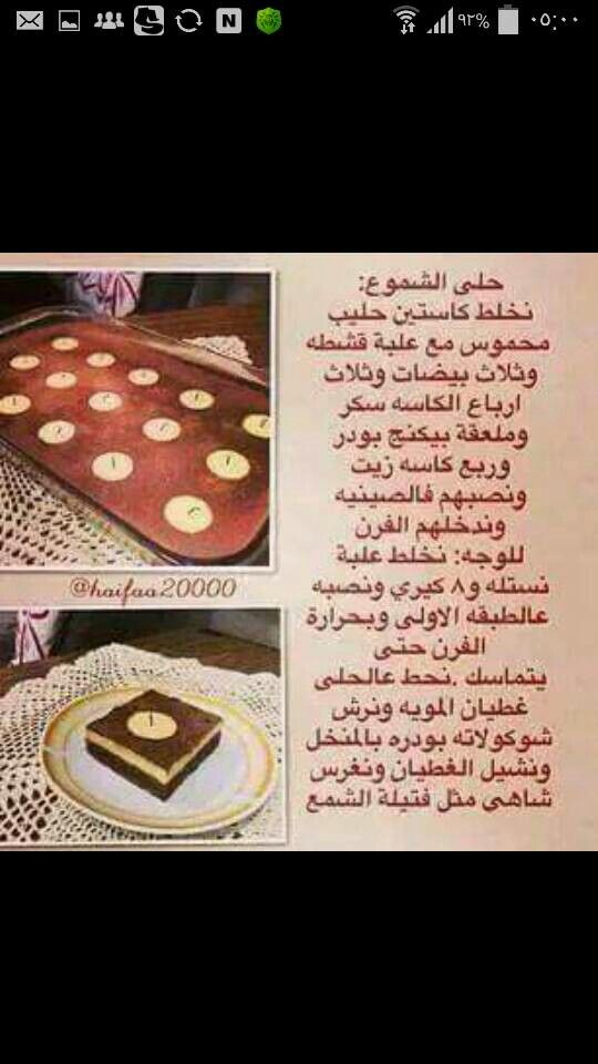 Pin By ميار الحلبي On حلويات With Images Playing Cards