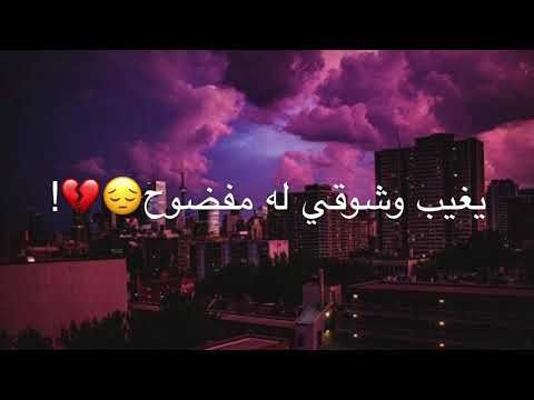 خاين صغير مسرع الكلمات Youtube Music Videos Cute Wallpapers Arabic Love Quotes