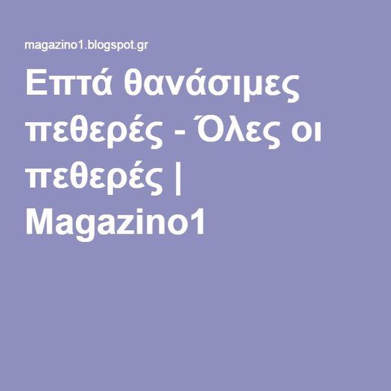 Επτά θανάσιμες πεθερές - Όλες οι πεθερές   Μagazino1
