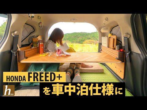 10 Diy フリードプラス を車中泊仕様にカスタム Youtube 車中泊 車 フリード