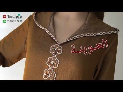 ﺇﻃﻼﻟﺔ ﺭﻣﻀﺎﻧﻴﺔ 15 ﻣﻦ ﺳﺤﺮ ﺍﻟﻜﺮﻭﺷﻲ ﺍﻟﻤﻐﺮﺑﻲ جلابة رائعة بموديل العوينة و وردات مريم و مرصعة بالأحجار Youtube Turquoise Chain Necklace Necklace