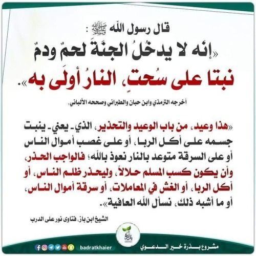 Pin By Kinda Al On How To Make It Learn Islam Ahadith Hadith