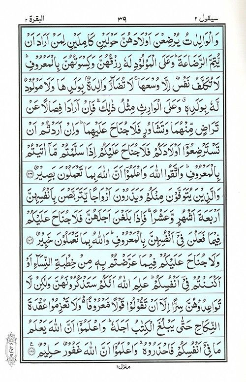 Para 2 Juz 2 س ي ق ول Read Quran Online Equranacademy Quran Learn Quran Quran Surah