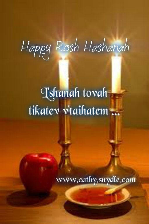 how many days is rosh hashanah in israel