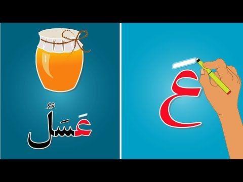 تعليم الحروف العربية للأطفال بحركة الفتحة تشكيل الحروف Youtube Glassware Alphabet Tableware